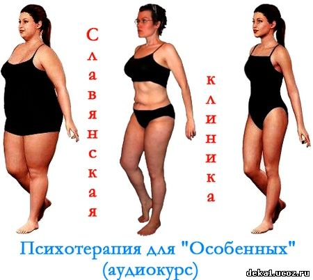 аудиокниги как похудеть