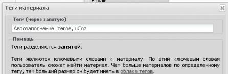 Скрипт для ucoz:  Автозаполнение тегов