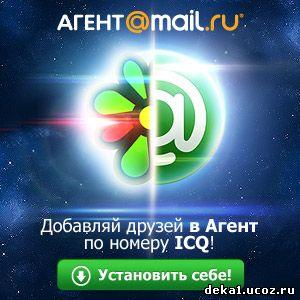 Маил ру агент 5.9 для icq