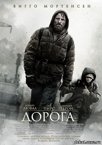 Дорога (2009),фильм дорога,смотреть онлайн ,скачать