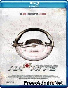 На игре / На игре 2. Новый уровень (2009, 2010) BDRip 1080p