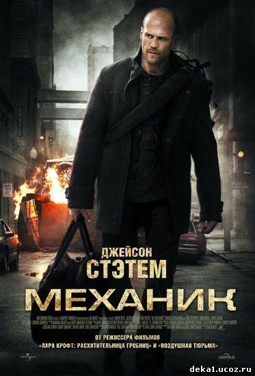 Механик / The Mechanic (2011) CAMRip смотреть онлайн