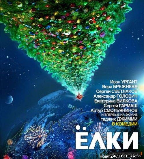 Ёлки (2010)