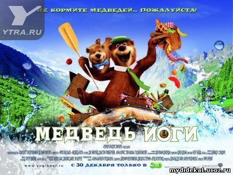 Медведь Йоги (2010) смотреть онлайн