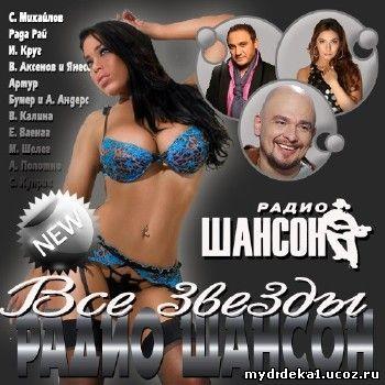 Все звезды радио Шансон (2011)
