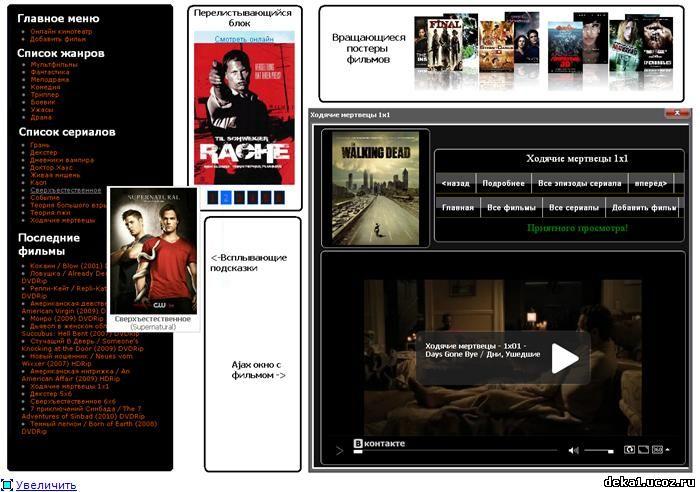 онлайн кинотеатр,для ucoz ,скрипт кинотеатра,скрипт кино,скрипт фильмы для ucoz