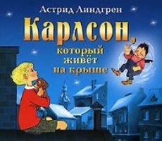 Малыш и карлсон, который живет на крыше (трилогия)