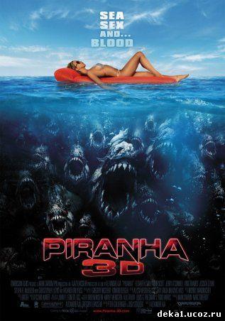 Пираньи (Piranha)
