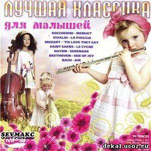 Лучшая Классика Для Малышей (2011)
