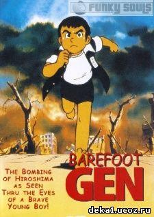 Босоногий Ген / Barefoot Gen