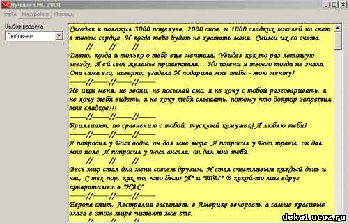 Сборник СМС,загадок,приколов