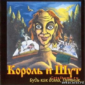 Король и Шут - Будь Как Дома, Путник... (2000) Lossless